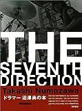 THE SEVENTH DIRECTION—Takashi Numazawa