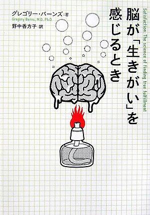 脳が「生きがい」を感じるとき