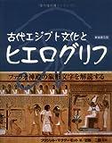 古代エジプト文化とヒエログリフ