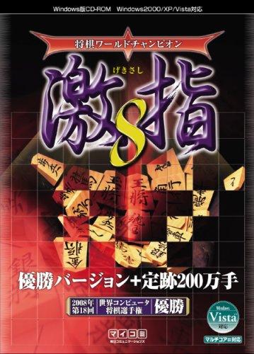 将棋ワールドチャンピオン 激指8