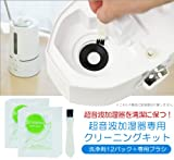 超音波加湿器専用 クリーニングキット 洗浄剤12パック(3か月分)+洗浄専用ブラシ