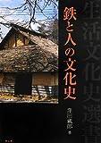 鉄と人の文化史 (生活文化史選書)
