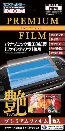 PSP用液晶保護フィルター『プレミアムフィルム 艶(TSUYA)』