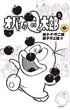 オバケのQ太郎(5) (てんとう虫コミックス)