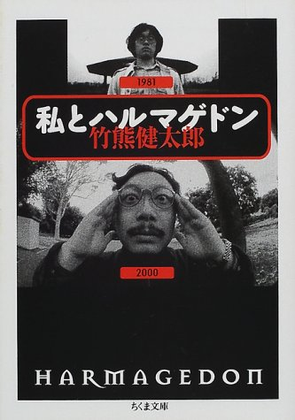私とハルマゲドン (ちくま文庫)