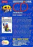 速読英単語 1 必修編 [CD] (1)