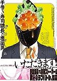 手巻き寿司課長と覆面男 / 山口ツトム のシリーズ情報を見る