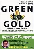 グリーン・トゥ・ゴールド—企業に高収益をもたらす「環境マネジメント」戦略