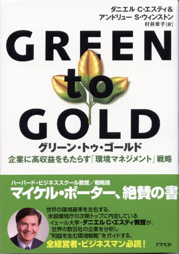 グリーン・トゥ・ゴールド―企業に高収益をもたらす「環境マネジメント」戦略