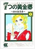 7つの黄金郷(エルドラド) (1) (中公文庫―コミック版)