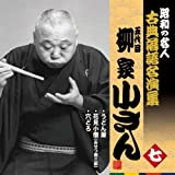 昭和の名人~古典落語名演集 五代目柳家小さん 七