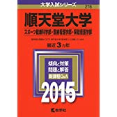 順天堂大学(スポーツ健康科学部・医療看護学部・保健看護学部) (2015年版大学入試シリーズ)