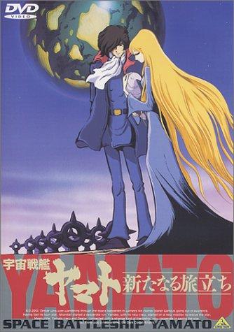 宇宙戦艦ヤマト〜新たなる旅立ち〜【劇場版】 [DVD]