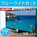 【3mm厚】ブルーライトカット液晶テレビ保護パネル50型【カット率42.95%】(50インチ)(50MBL)【静電気防止スプレー付】
