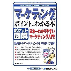 【クリックでお店のこの商品のページへ】ポケット図解 マーケティングのポイントがわかる本―日本一わかりやすいマーケティング入門! [単行本]