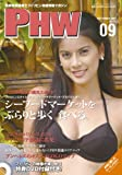 [PHW] 2007年9月号(Vol.15) 「フィリピン究極情報マガジン」 (DVD付)