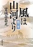風は山河より〈第3巻〉 (新潮文庫)