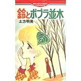 鈴とポプラ並木 (セブンティーン・コミックス)