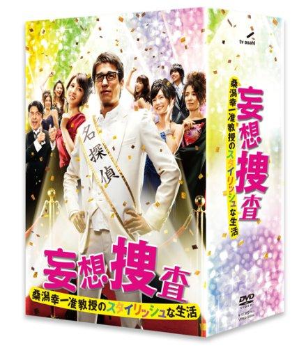 妄想捜査~桑潟幸一准教授のスタイリッシュな生活 DVD-BOXの画像