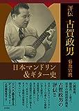 評伝 古賀政男 日本マンドリン&ギター史