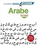 Cahier d'�criture arabe - Les bases