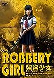 強盗少女[DVD]