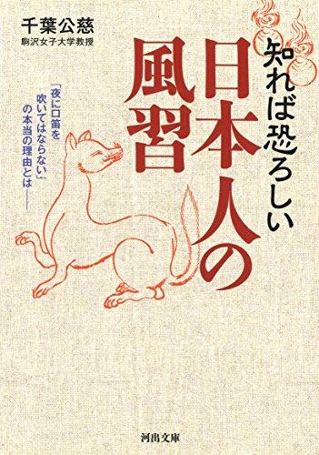 知れば恐ろしい 日本人の風習: 「夜に口笛を吹いてはならない」の本当の理由とは――