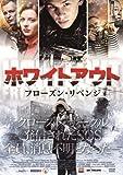 ホワイトアウト フローズン・リベンジ [DVD]