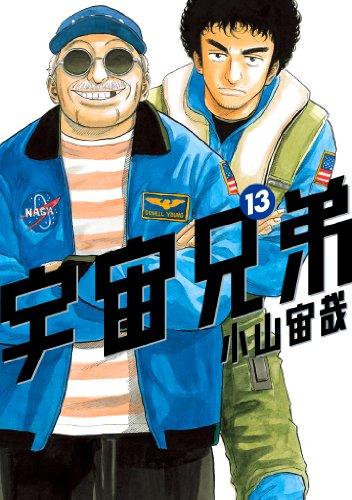 宇宙兄弟(13) (モーニングKC)