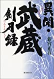 異聞・武蔵剣刃録