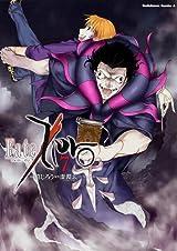 真じろうの漫画版「Fate/Zero」第7巻は各陣営のやり取り