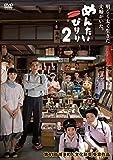 めんたいぴりり2[DVD]