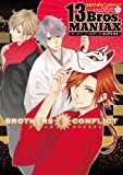 BROTHERS CONFLICT 13Bros.MANIAX (シルフコミックス)
