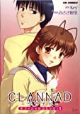 CLANNADオフィシャルコミック (1) (CR comics)