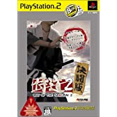 侍道2 決闘版 PlayStation2 the Best