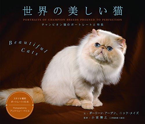 世界の美しい猫
