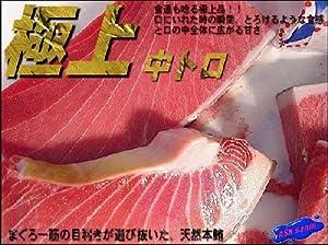 お刺身用 本マグロ「中トロ500g」天然物