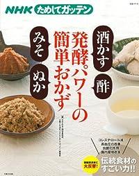 NHKためしてガッテン 発酵パワーの簡単おかず「酒かす」「酢」「みそ」「ぬか」 (生活シリーズ)