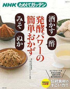 発酵パワーの簡単おかず「酒かす」「酢」「みそ」「ぬか」―NHKためしてガッテン (主婦と生活生活シリーズ)