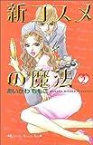 新コスメの魔法 (2) (講談社コミックスKiss (551巻))