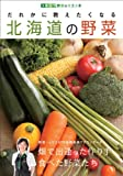 スキップ野菜のススメ本 だれかに教えたくなる北海道の野菜