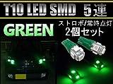 T10 LED SMD 5連 ストロボ機能付 フラッシュ 緑 グリーン ランプ 2個セット 車 【カーパーツ】