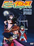 Slayers Special - Book of Spells (OVA 1)