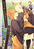 坊主かわいや袈裟までいとし 2 (花丸コミックス)