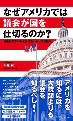 なぜアメリカでは議会が国を仕切るのか?: 現役外交官が教える まるわかり米国政治