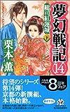 夢幻戦記〈14〉総司紅蓮城(下) (ハルキ・ノベルス)