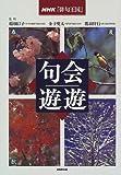NHK「俳句王国」句会遊遊 (NHK俳句王国)