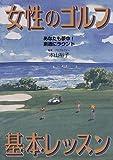 女性のゴルフ 基本レッスン—あなたも夢中!素適にラウンド