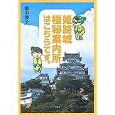 姫路城 極秘案内所はこちらです。