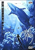 echange, troc Blue Submarine 6 - Volume 1 - 3 épisodes VF